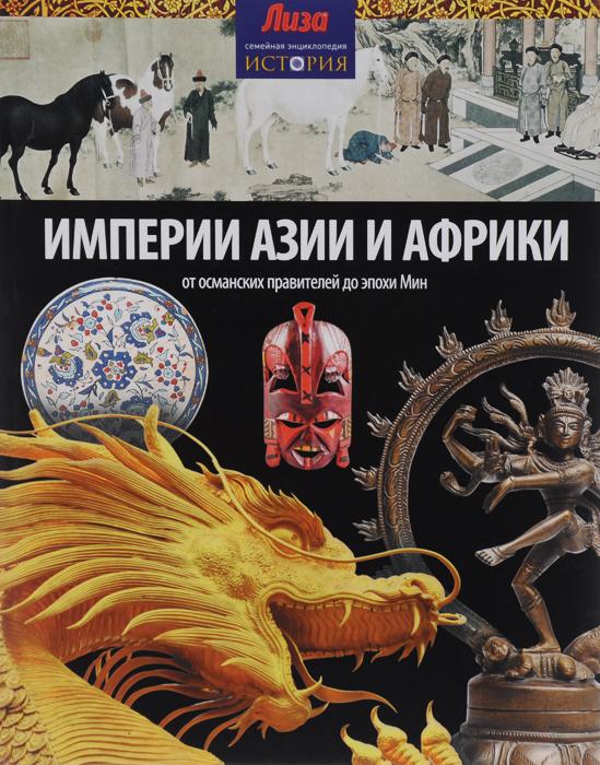 Zakazat.ru: Империи Азии и Африки. Нил Моррис