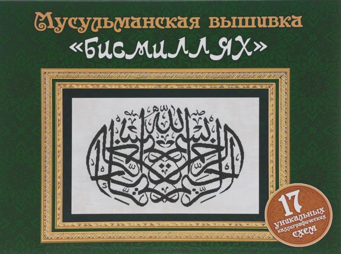 Мусульманская вышивка бисмиллях
