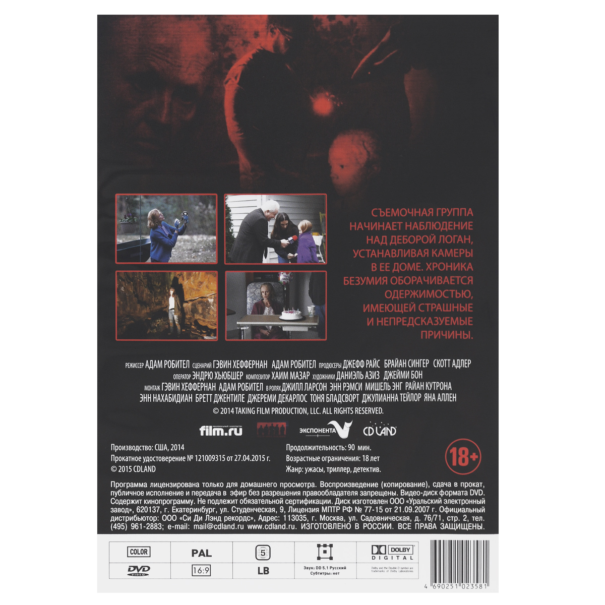 Демоны Деборы Логан Bad Hat Harry Productions,Jeff Rice Films,Casadelic Pictures
