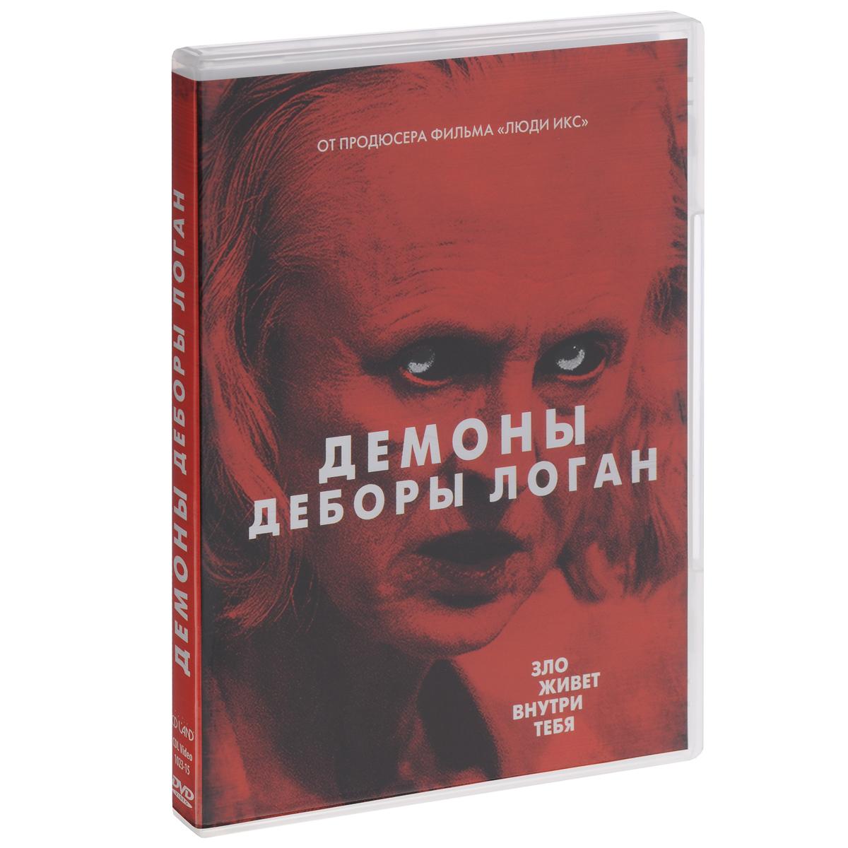 Zakazat.ru Демоны Деборы Логан