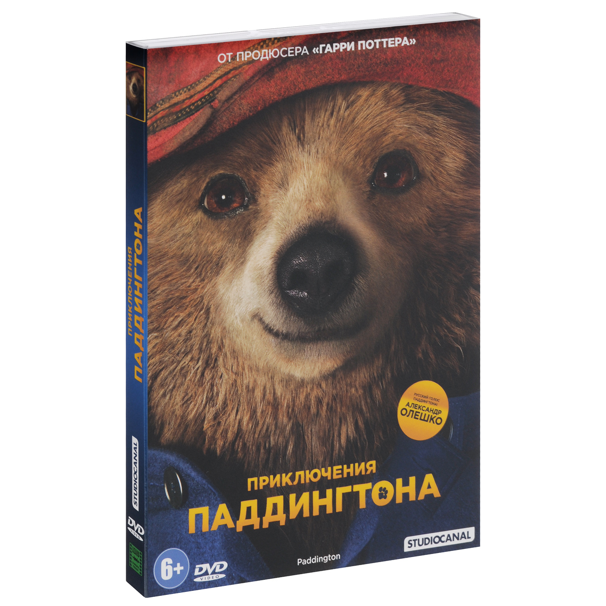 Приключения Паддингтона медвежонок паддингтон и его невероятные приключения