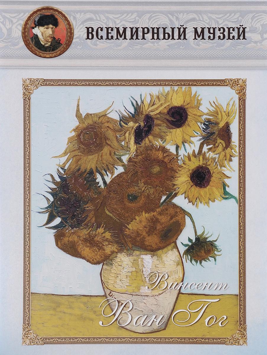 Винсент Ван Гог блокнот в пластиковой обложке ван гог цветущие ветки миндаля формат малый 64 страницы арте
