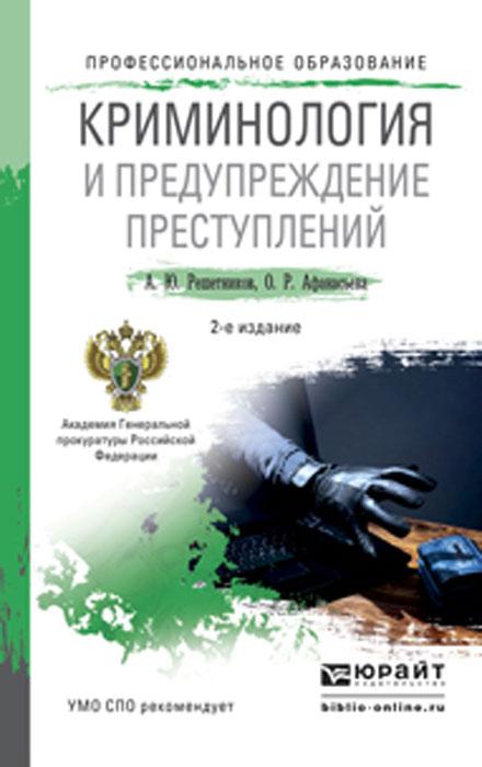 Криминология и предупреждение преступлений. Учебное пособие