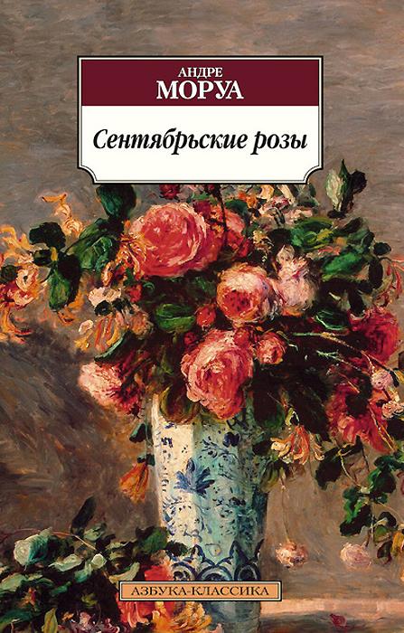 Андре Моруа Сентябрьские розы андре курреж