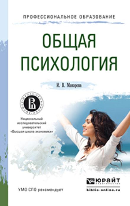 Книга Общая психология. Учебное пособие. И. В. Макарова