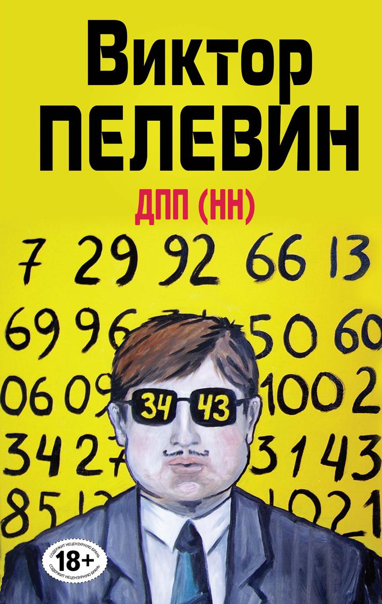 Виктор Пелевин ДПП (НН) sony dpp fp30