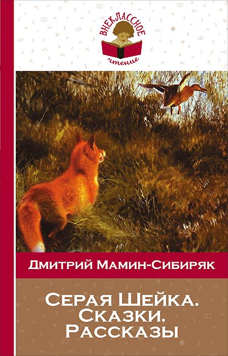Дмитрий Мамин-Сибиряк Серая Шейка. Сказки. Рассказы дмитрий мамин сибиряк золото