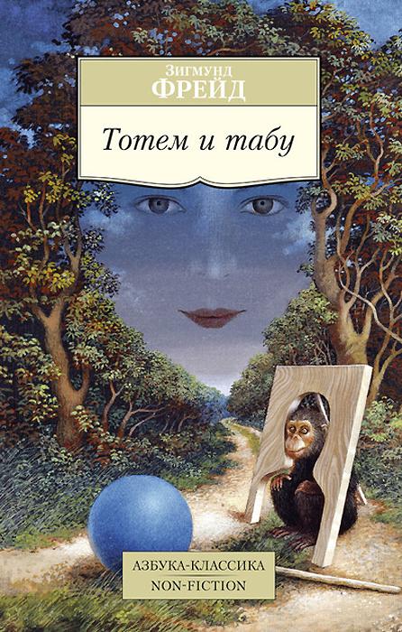 Зигмунд Фрейд Тотем и табу зигмунд фрейд тотем и табу