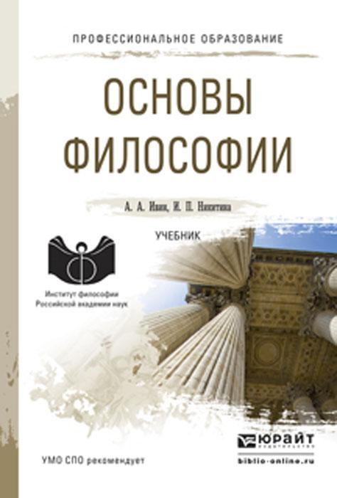 А. А. Ивин, И. П. Никитина Основы философии. Учебник командовать или подчиняться литвак отзывы