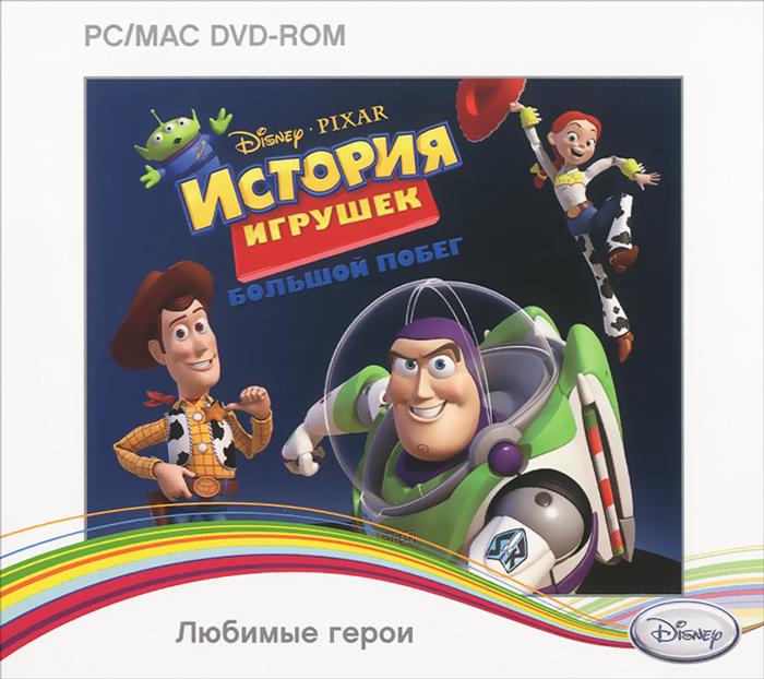 Disney. Любимые герои. История Игрушек: Большой побег