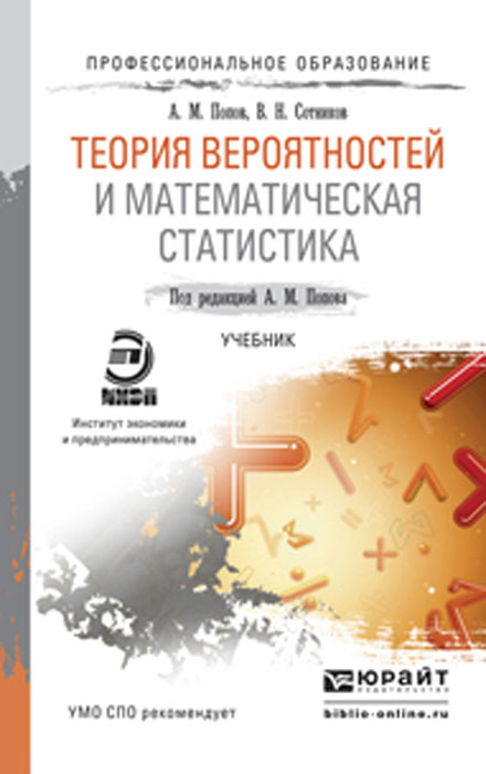 А. М. Попов, В. Н. Сотников Теория вероятностей и математическая статистика. Учебник а м попов в н сотников теория вероятностей и математическая статистика учебник