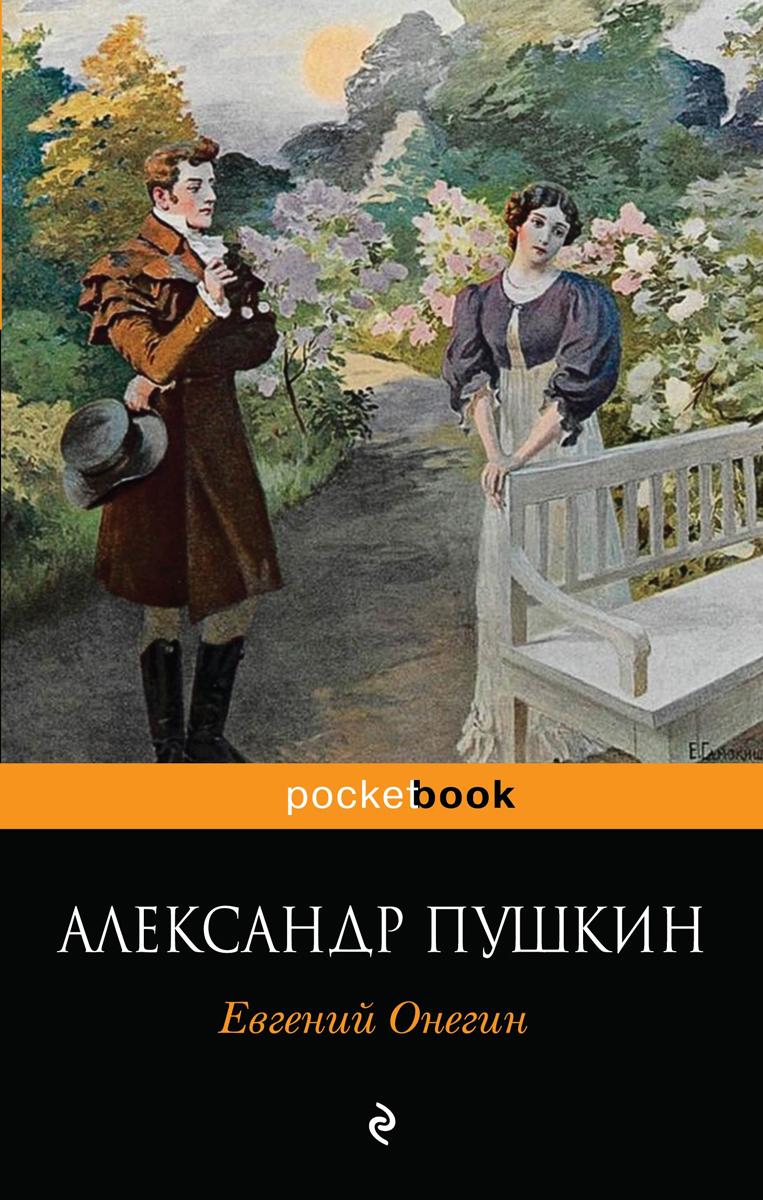 Александр Пушкин Евгений Онегин александр пушкин евгений онегин