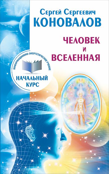 С. С. Коновалов Человек и Вселенная. Информационно-энергетическое Учение. Начальный курс