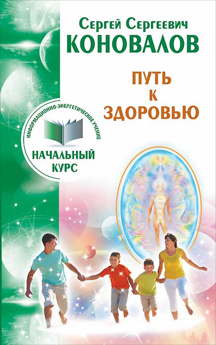Путь к здоровью. Информационно-энергетическое Учение. Начальный курс. С. С. Коновалов