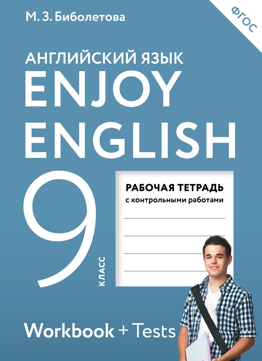 М. З. Биболетова, Е. Е. Бабушис, О. И. Кларк, А. Н. Морозова Enjoy English 9: Workbook / Английский с удовольствием. 9 класс. Рабочая тетрадь с контрольными работами (+ Tests)
