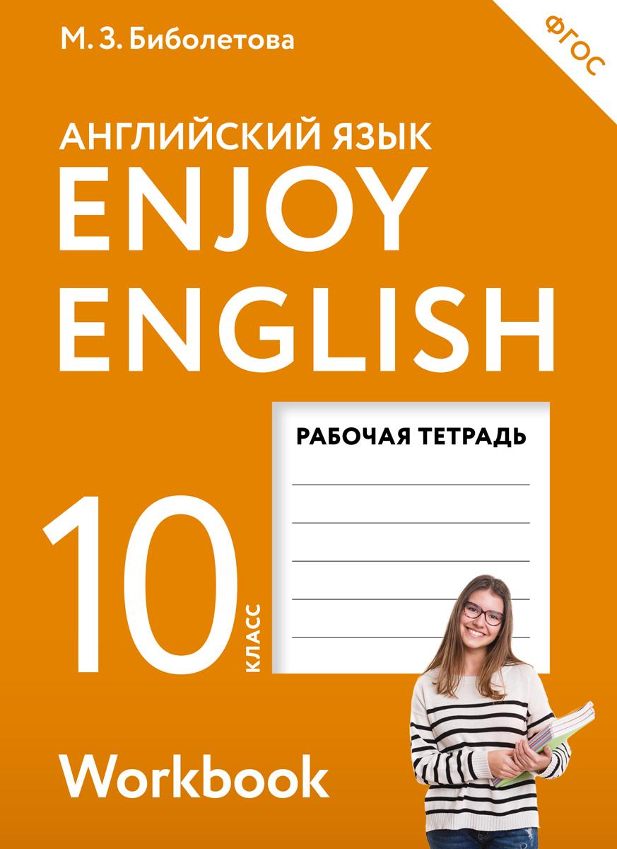 М. З. Биболетова, Е. Е. Бабушис, Н. Д. Снежко Enjoy English 10: Workbook / Английский с удовольствием. 10 класс. Рабочая тетрадь