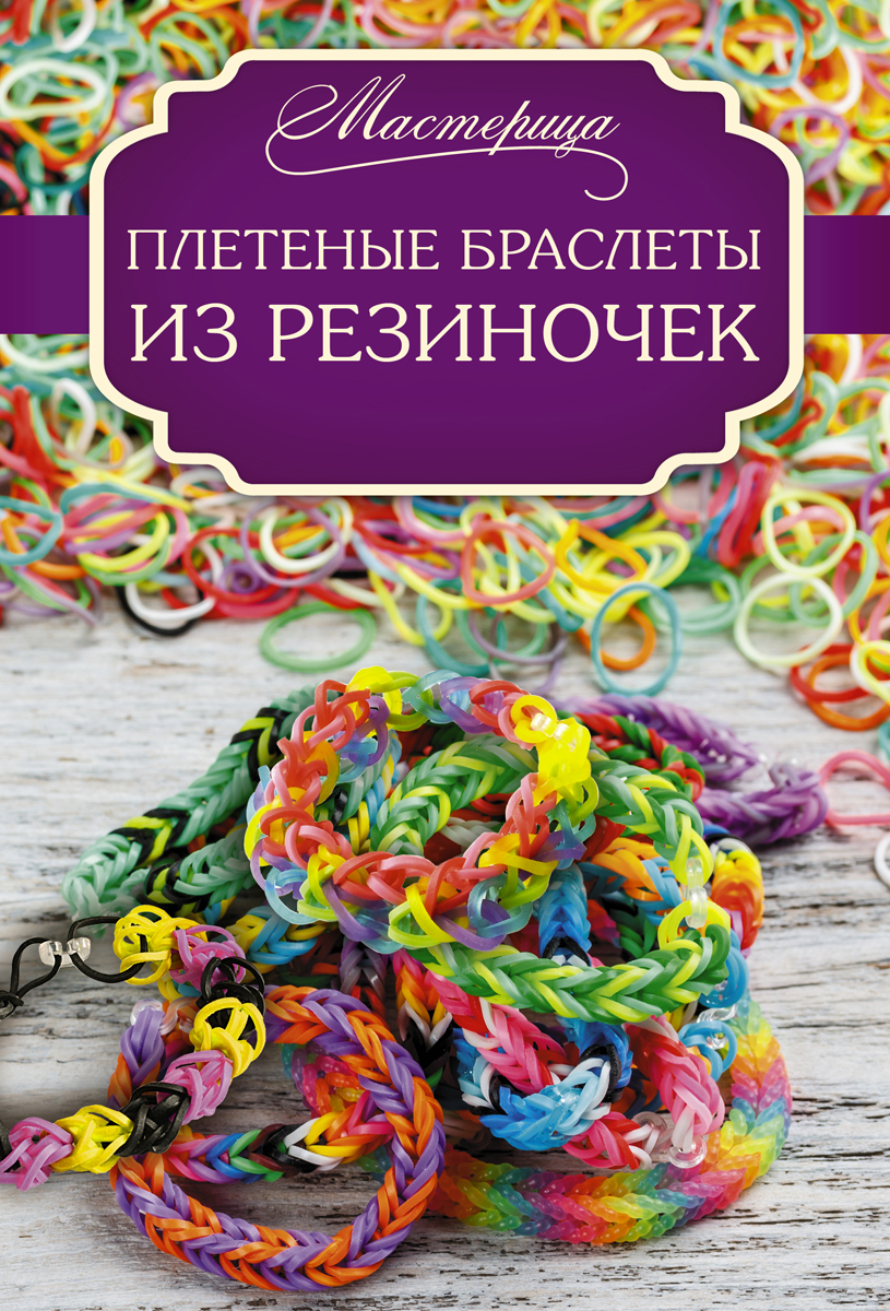 Дельфина Глашан Плетеные браслеты из резиночек