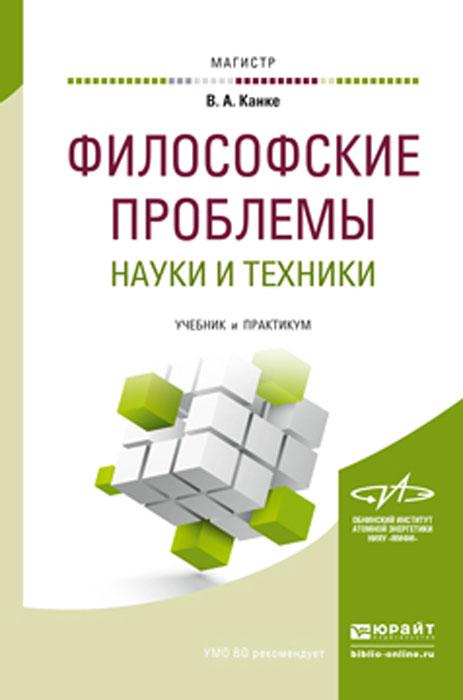 В. А. Канке Философские проблемы науки и техники. Учебник и практикум
