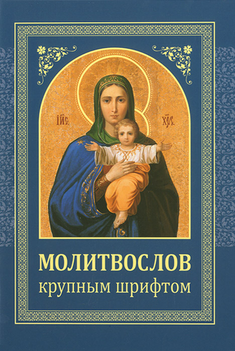 Молитвослов крупным шрифтом молотников м ред сост православный молитвослов крупным шрифтом isbn 9785933131731