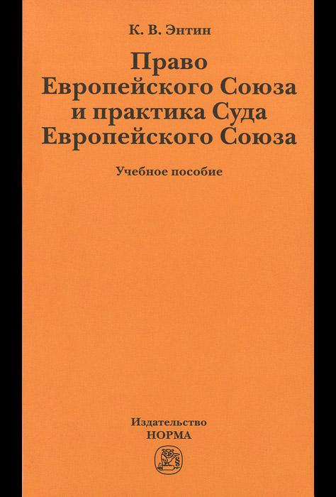 Право Европейского Союза и практика Суда Европейского Союза. Учебное пособие