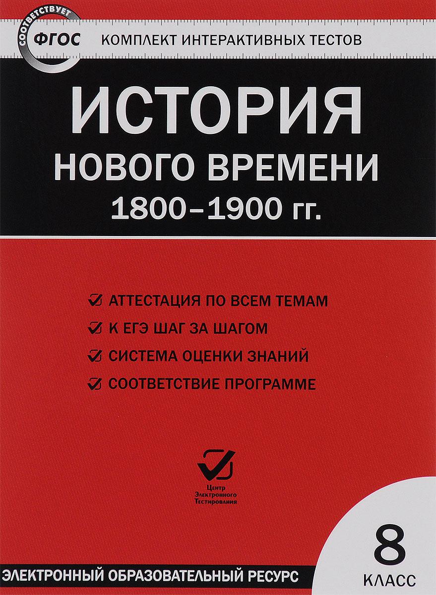 История нового времени 1800 - 1900 гг. 8 класс. Комплект интерактивных тестов, Центр Электронного Тестирования