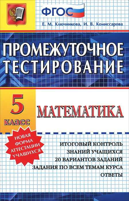 Е. М. Ключникова, И. В. Комиссарова Математика. 5 класс. Промежуточное тестирование математика 1 класс 200 заданий по математике для тематического контроля числа от 1 до 10