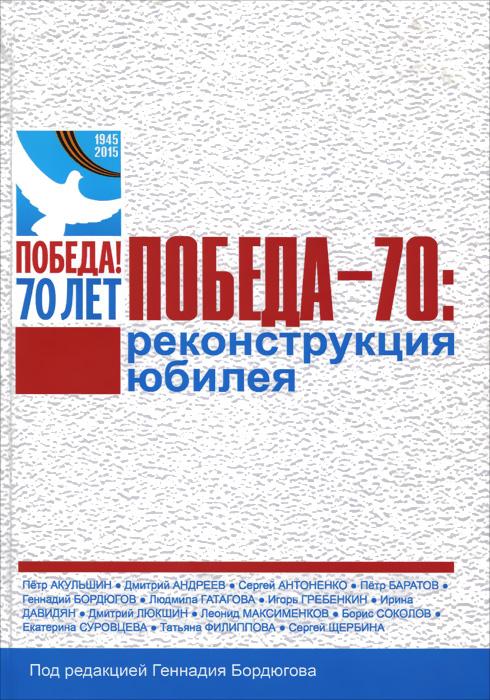 Победа-70. Реконструкция юбилея