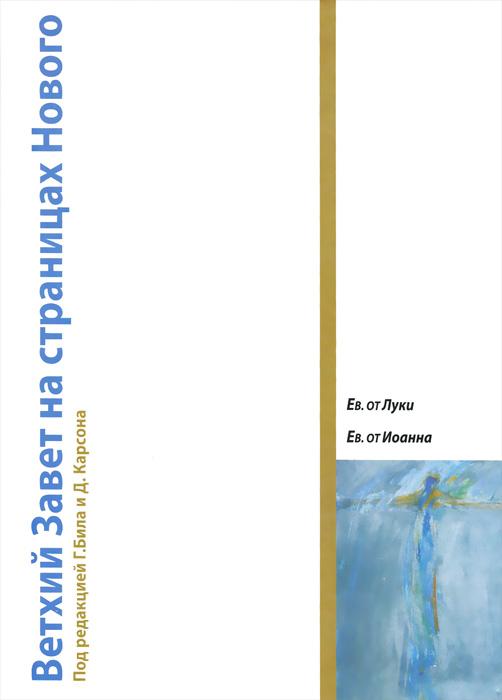 Ветхий Завет на страницах Нового. Том 2. Евангелие от Луки. Евангелие от Иоанна. Бил Г., Карсон Д.