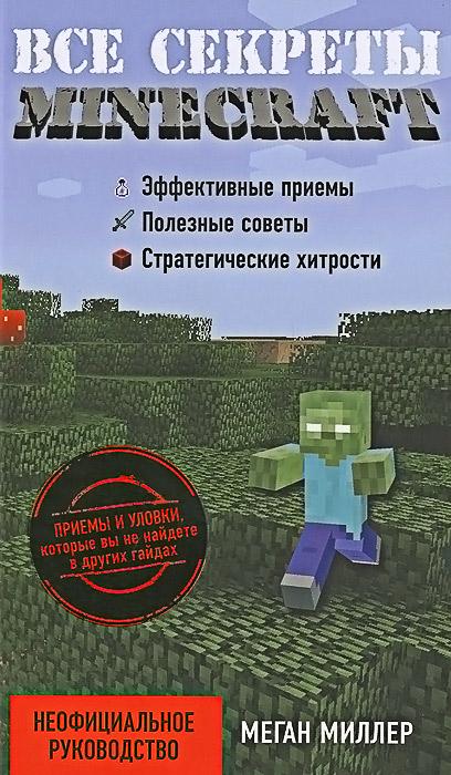 Меган Миллер Все секреты Minecraft
