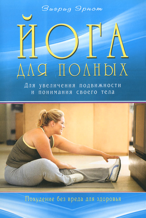 Йога для полных. Для увеличения подвижности и понимания своего тела