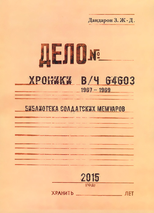 З. Ж. - Д. Дандарон Хроники В/Ч 64603 ламбен ж ж менеджмент ориентированный на рынок