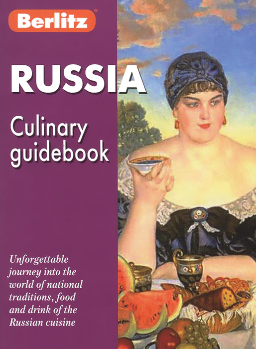 A. Abanina Russia: Culinary Guidebook приморье современный путеводитель на английском языке