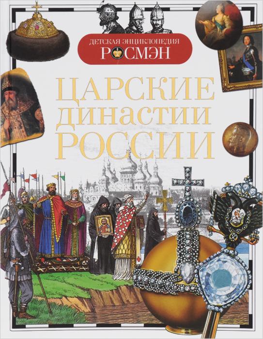 Царские династии России