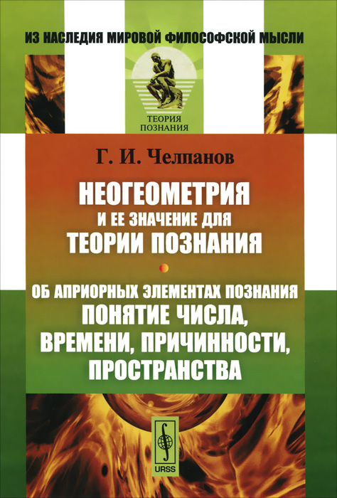9785971025399 - Г. И. Челпанов: Неогеометрия и ее значение для теории познания. Об априорных элементах познания (понятие числа, времени, причинности, пространства) - Книга