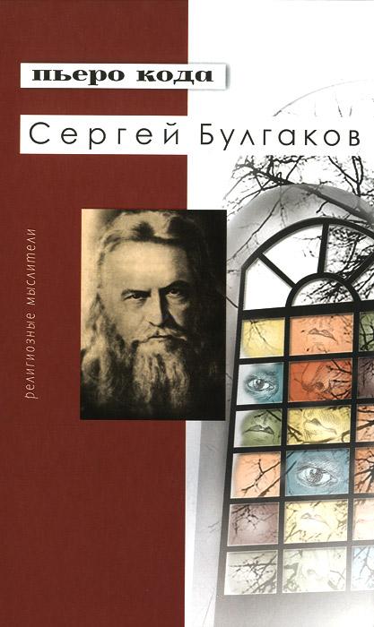 Сергей Булгаков. Пьеро Кода