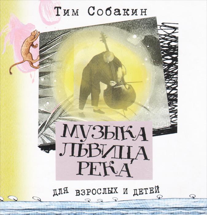 Тим Собакин Музыка. Львица. Река