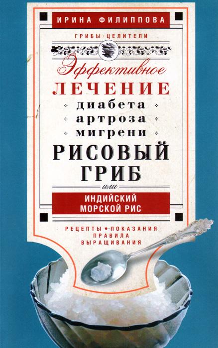 Рисовый гриб, или Индийский морской гриб. Эффективное лечение диабета, артрита, мигрени