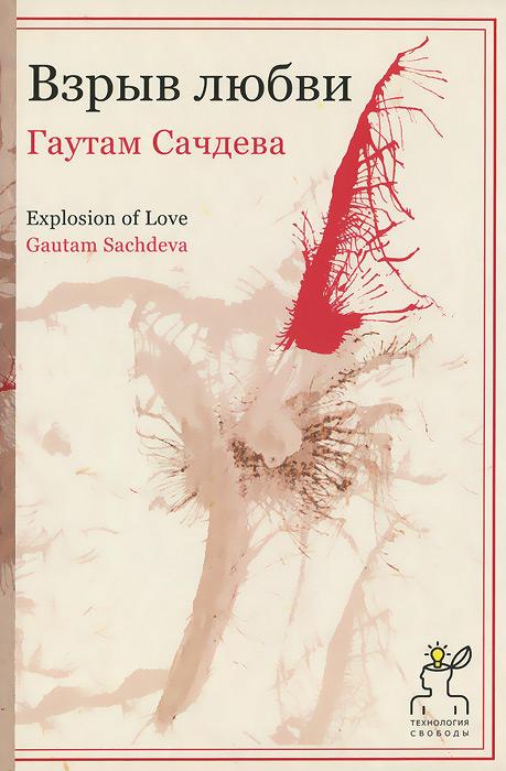 Взрыв любви. Гаутам Сачдева