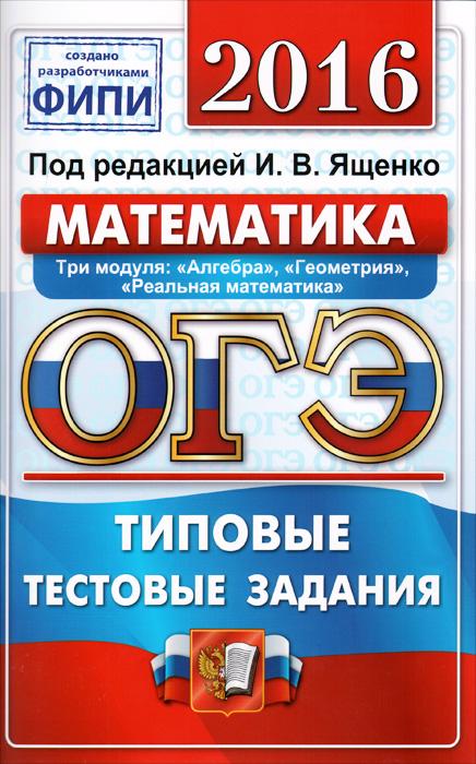 ОГЭ 2016. Математика. 9 класс. Основной государственный экзамен. Типовые тестовые задания