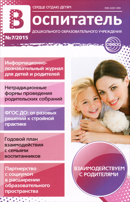 Воспитатель ДОУ, №7, 2015