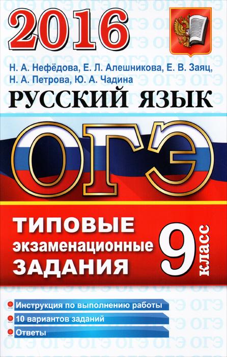 ОГЭ 2016. Русский язык. 9 класс. Основной государственный экзамен. Типовые экзаменационные задания