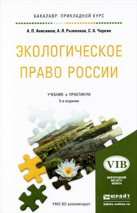 Экологическое право России. Учебник и практикум