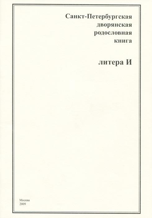 Санкт-Петербургская дворянская родословная книга. Литера И санкт петербургская дворянская родословная книга роды чье внесение