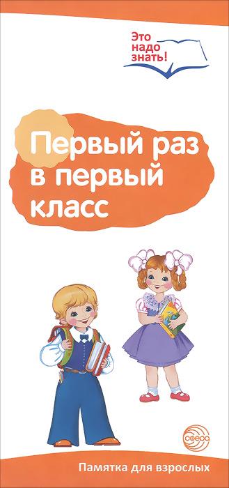 Т. В. Цветкова Первый раз в первый класс. Памятка для взрослых