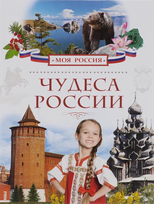 И. А. Маневич Чудеса России