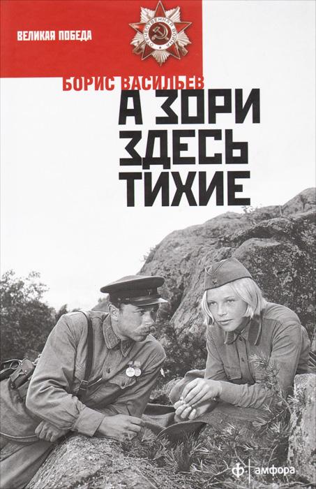 Борис Васильев А зори здесь тихие... хочу продать картину васильева ф a