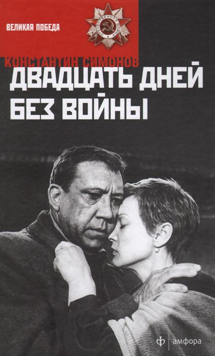 Константин Симонов Двадцать дней без войны