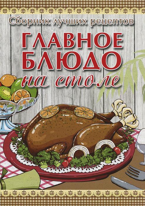 Главное блюдо на столе олег ольхов овощи на вашем столе
