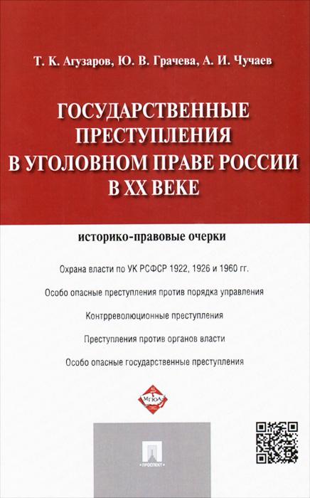 Т. К. Агузаров, Ю. В. Грачева, А. И. Чучаев. Государственные преступления в уголовном праве России в XX веке