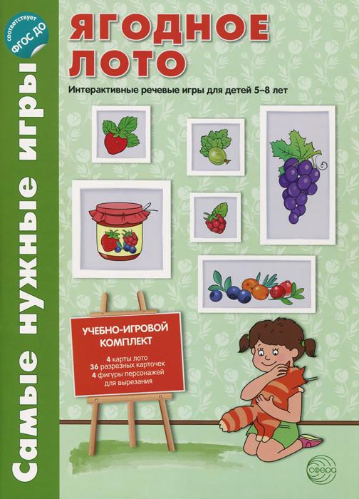 Купить Ягодное лото. Интерактивные речевые игры для детей 5-8 лет (набор из 8 листов)
